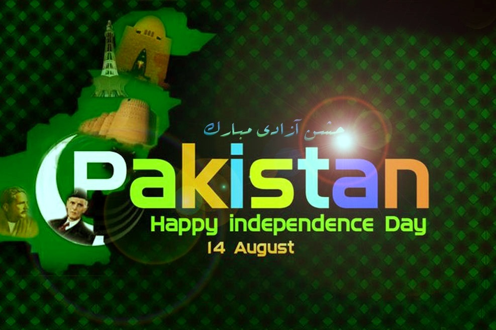 Beautiful Photo art for Independence Day Mubarak to All