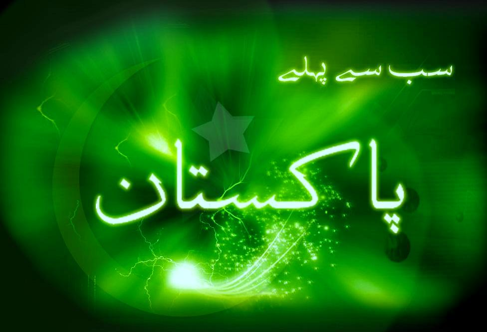Pakistani National Flag Sab se Pehle Happy Independence Day Wallpapers