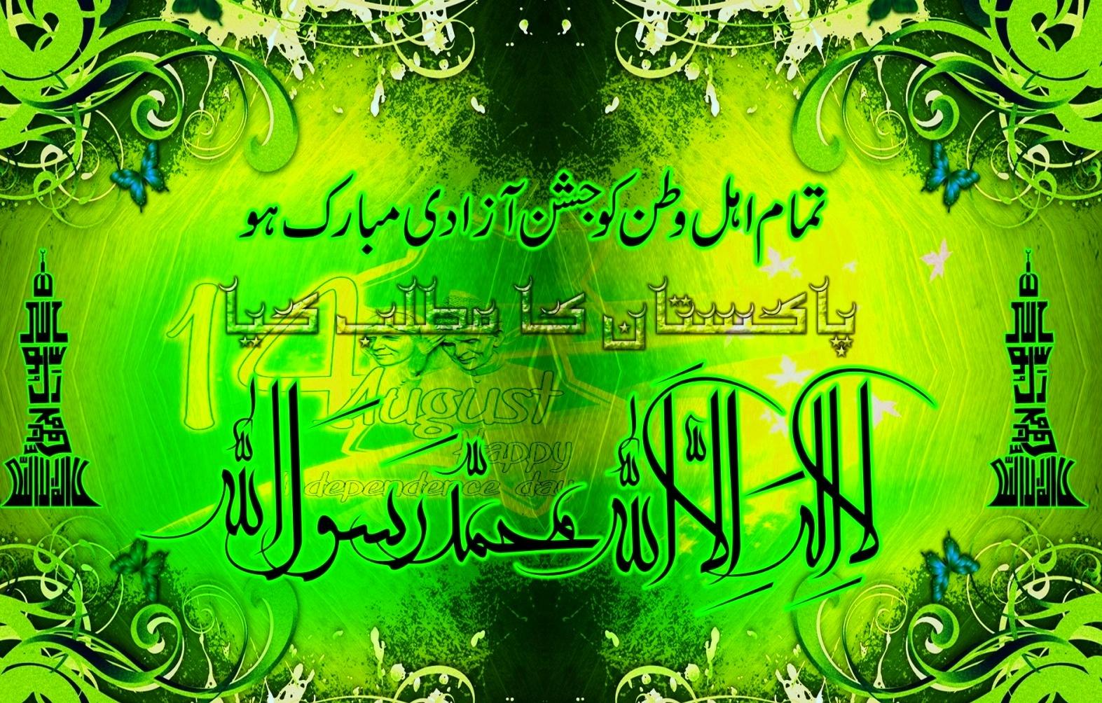 Tamam Ehle Watan ko Jashne Aazadi Mubarak Independence Day Wallpapers